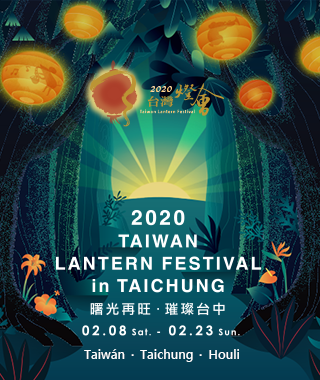Fiesta de los Faroles de Taiwan 2020