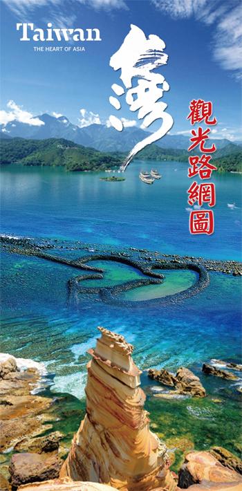 臺灣觀光路網圖