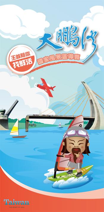 大鵬灣國家風景區導覽 王爺陪你找鮮活