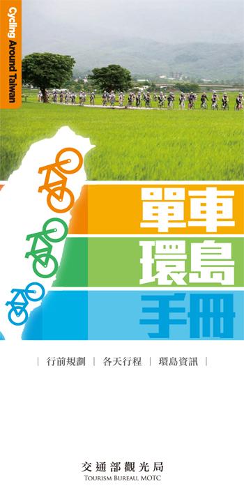 單車環島手冊