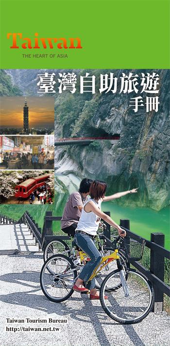 臺灣自助旅遊手冊