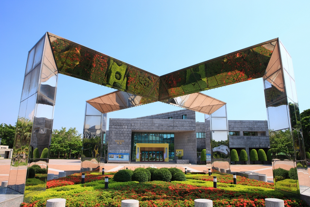 國立科學工藝博物館