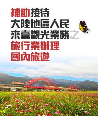 補助接待大陸地區人民來臺觀光業務之旅行業辦理國內旅遊