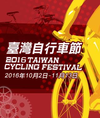 2016臺灣自行車節