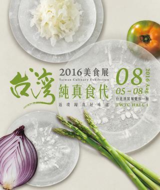 2016台灣美食展