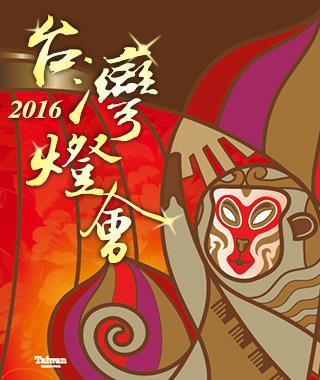 2016臺灣燈會