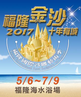 2017福隆國際沙雕藝術季