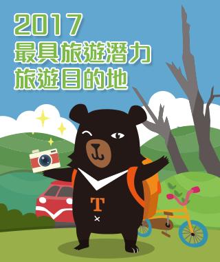 2017 臺灣最具潛力目的地評比前三名