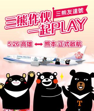 三熊友達彩繪機 5.26 高雄-熊本 啟航