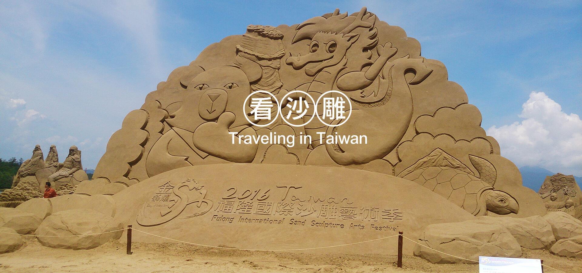 福隆國際沙雕藝術節
