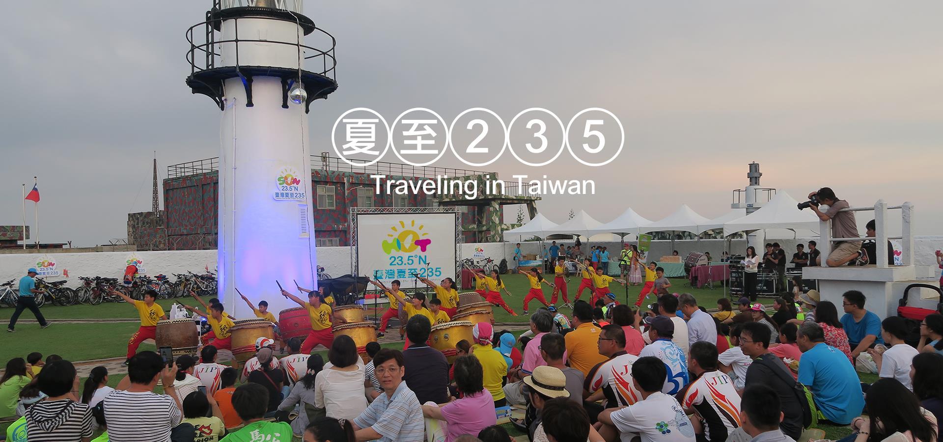台灣夏至235