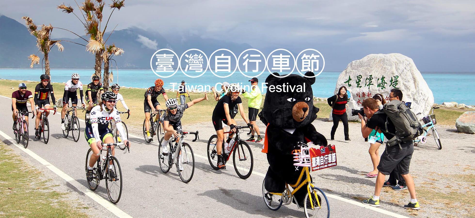 2016台灣自行車節