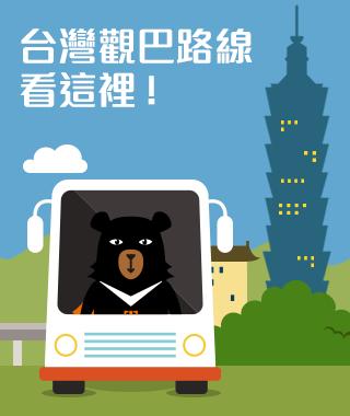 台灣觀巴-北中南東離島+環島全路線資訊
