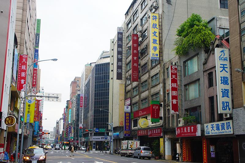 臺北重慶南路書店街