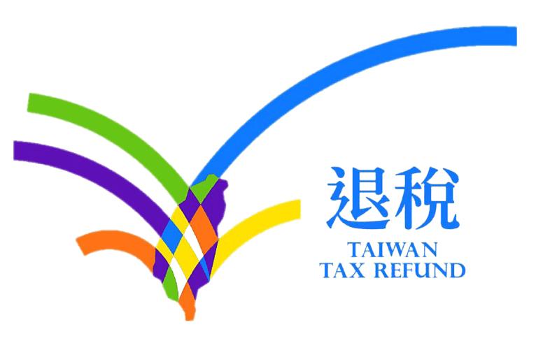 外籍旅客購物退稅標誌